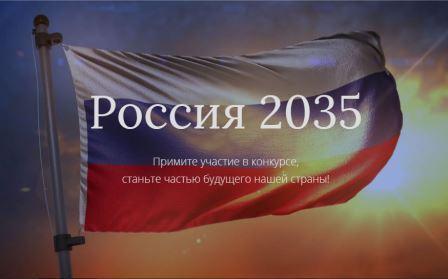 Конкурс эссе россия это 2017
