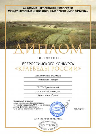 861_shpileva_olga_fedorovna_pdf.io.jpg